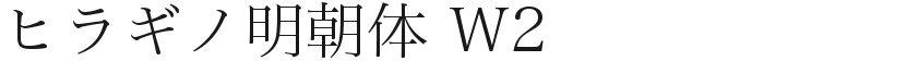 ヒラギノ明朝体 W2的封面图