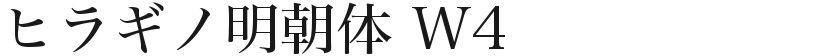 ヒラギノ明朝体 W4的封面图