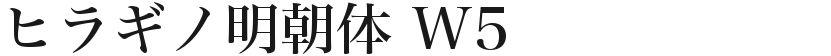 ヒラギノ明朝体 W5的封面图