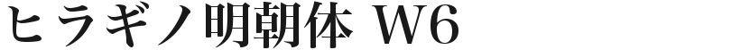 ヒラギノ明朝体 W6的封面图