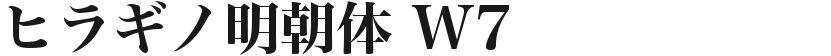 ヒラギノ明朝体 W7的封面图
