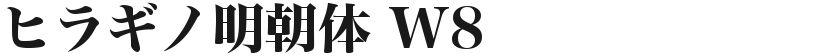 ヒラギノ明朝体 W8的封面图