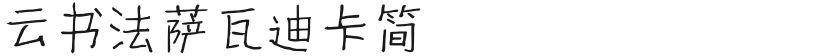 云书法萨瓦迪卡简的封面图