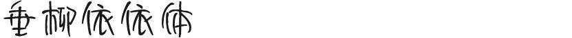 垂柳依依体的封面图