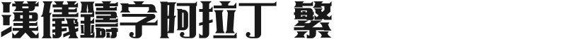 汉仪铸字阿拉丁 繁的封面图