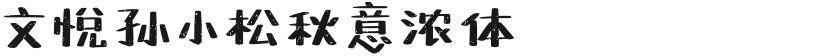 文悦孙小松秋意浓体的封面图