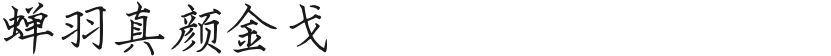 蝉羽真颜金戈的封面图