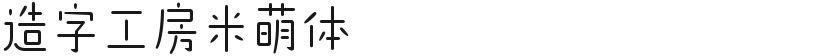 造字工房米萌体的封面图