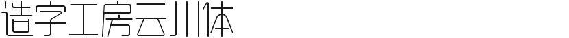 造字工房云川体的封面图