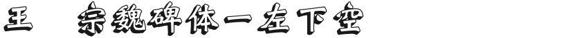 王汉宗魏碑体一左下空阴的预览图