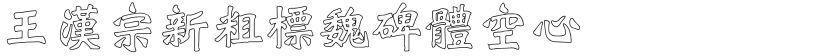 王汉宗新粗标魏碑体空心的预览图