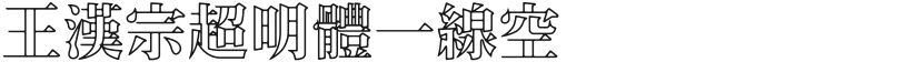 王汉宗超明体一线空的预览图