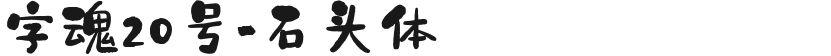 字魂20号-石头体的预览图