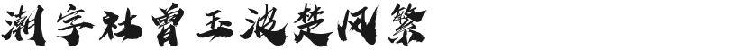 潮字社曾玉波楚风繁的封面图