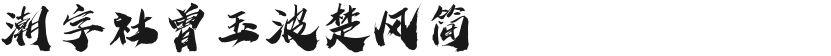 潮字社曾玉波楚风简的封面图