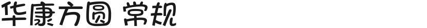 华康方圆 常规的封面图