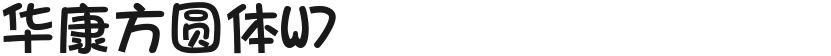 华康方圆体W7的封面图