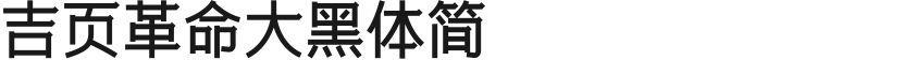 吉页革命大黑体简的封面图