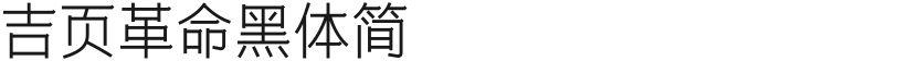 吉页革命黑体简的封面图