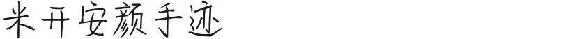 米开安颜手迹的封面图