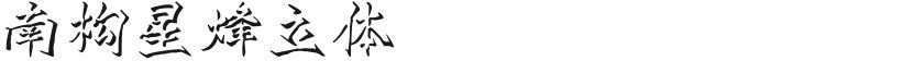 南构星烽立体的封面图