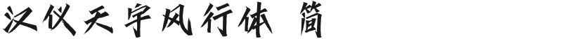 汉仪天宇风行体 简的封面图