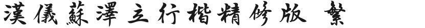 汉仪苏泽立行楷精修版 繁的封面图