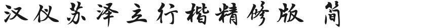 汉仪苏泽立行楷精修版 简的封面图