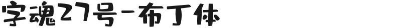 字魂27号-布丁体的封面图