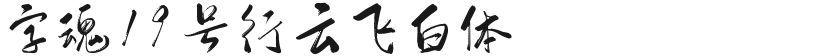 字魂19号-行云飞白体的封面图