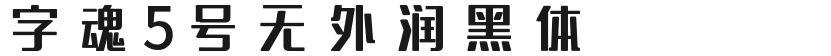 字魂5号-无外润黑体的封面图