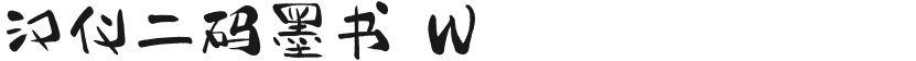 汉仪二码墨书 W的封面图