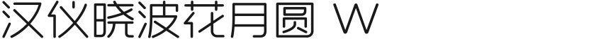 汉仪晓波花月圆 W的封面图