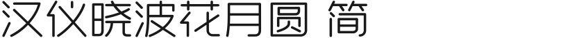 汉仪晓波花月圆 简的封面图