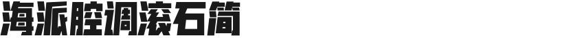 海派腔调滚石简的预览图