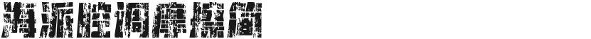 海派腔调摩擦简的封面图
