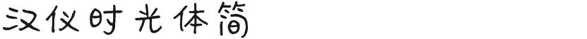 汉仪时光体简的封面图