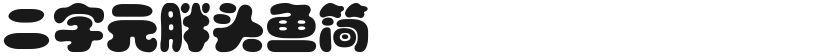 二字元胖头鱼简的封面图