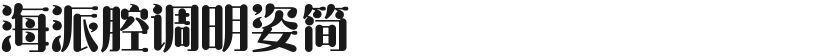 海派腔调明姿简的封面图