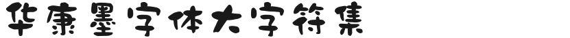 华康墨字体大字符集的封面图
