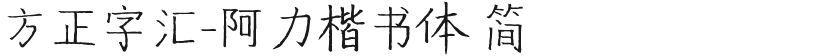 方正字汇-阿力楷书体 简的封面图