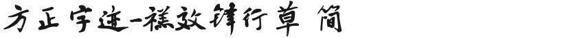 方正字迹-禚效锋行草 简的封面图