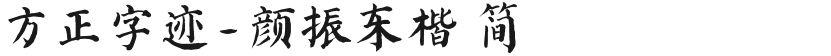 方正字迹-颜振东楷 简的封面图
