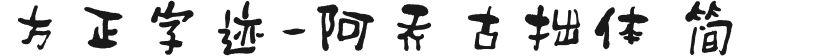 方正字迹-阿乔古拙体 简的封面图