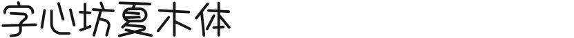 字心坊夏木体的封面图