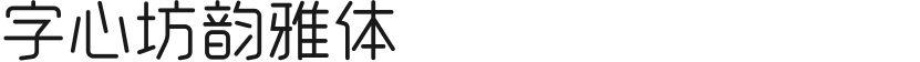 字心坊韵雅体的封面图