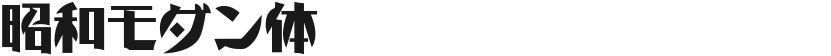 昭和モダン体的封面图