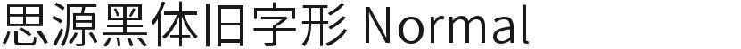 思源黑体旧字形 Normal的封面图