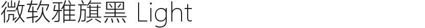 微软雅旗黑 Light的封面图