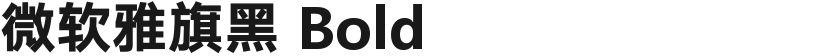 微软雅旗黑 Bold的封面图